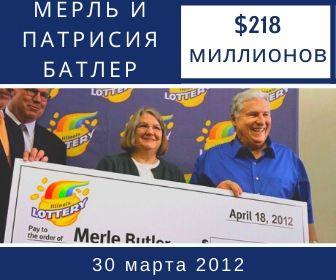 Мерль и Патрисия Батлер – $218 млн