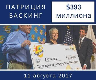 Патриция Баскинг – $393 млн