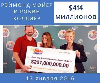 Рэймонд Мойер и Робин Коллиер – $414 млн